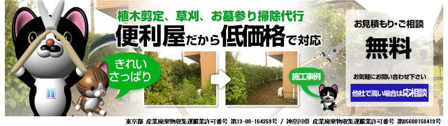 植木剪定、草刈、お墓参り掃除代行 便利屋だから低価格で対応